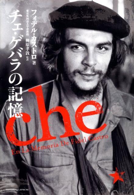 「チェ・ゲバラの記憶」の表紙