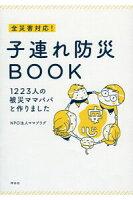 【楽天ブックス限定特典付き】全災害対応! 子連れ防災BOOK 1223人の被災ママパパと作りました
