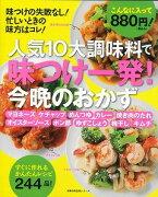 【バーゲン本】人気10大調味料で味つけ一発!今晩のおかず