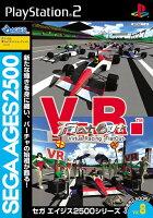SEGA AGES 2500 シリーズ Vol.8 V.R.バーチャレーシングの画像