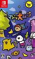 マジッ犬64 Nintendo Switch版の画像
