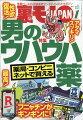 裏モノ JAPAN (ジャパン) 2021年 01月号 [雑誌]