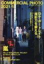 COMMERCIAL PHOTO (コマーシャル・フォト) 2021年 01月号 [雑誌] - 楽天ブックス