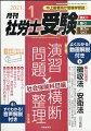 月刊 社労士受験 2021年 01月号 [雑誌]