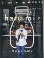 栗原はるみ haru_mi (ハルミ) 2021年 01月号 [雑誌]