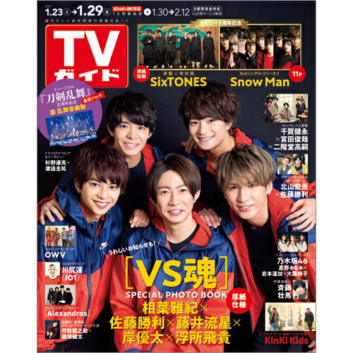 TVガイド中部版 2021年 1/29号 [雑誌]