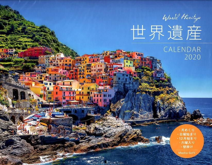 世界遺産World Heritage CALENDAR(2020)画像