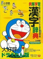 例解学習漢字辞典第6版 ワイド版