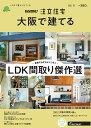 SUUMO注文住宅 大阪で建てる 2021年冬号 [雑誌]