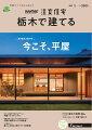 「SUUMO注文住宅 栃木で建てる」は、地元のハウスメーカー・工務店情報を地元の人に届ける住宅情報誌です。そろそろ注文住宅を建てたい…素敵な家具やインテリアに囲まれながら、理想の住まいで暮らしたい…そんなあなたの夢がグッと近づく一冊です。