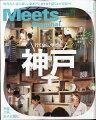 Meets Regional (ミーツ リージョナル) 2021年 01月号 [雑誌]