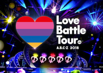 A.B.C-Z 2018 Love Battle Tour Blu-ray(通常盤)【Blu-ray】