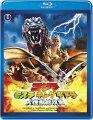 ゴジラ モスラ キングギドラ 大怪獣総攻撃 【60周年記念版】【Blu-ray】
