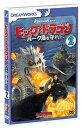 ヒックとドラゴン〜バーク島を守れ!〜 vol.2