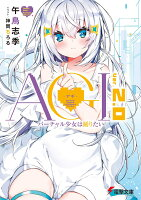 AGI -アギー Ver.2.0 バーチャル少女は踊りたい(2)