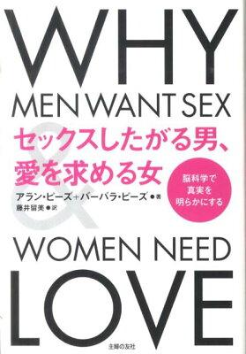 【送料無料】セックスしたがる男、愛を求める女
