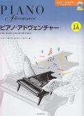 ピアノ・アドヴェンチャー レッスン&セオリー レベル2A