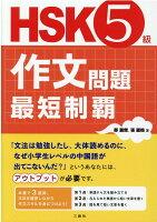 HSK5級作文問題 最短制覇