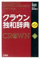 クラウン独和辞典第5版