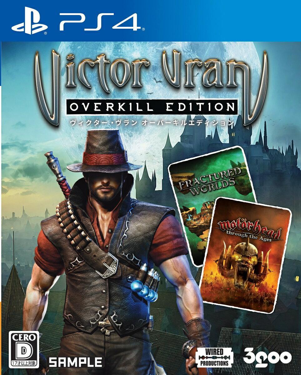 ヴィクター・ヴラン オーバーキルエディション PS4版