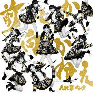 """【送料無料】【先着:""""オリジナル生写真""""】前しか向かねえ(TypeB 初回限定盤 CD+DVD) [ AKB48 ]"""