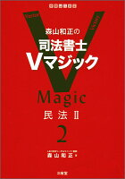 森山和正の 司法書士Vマジック 2