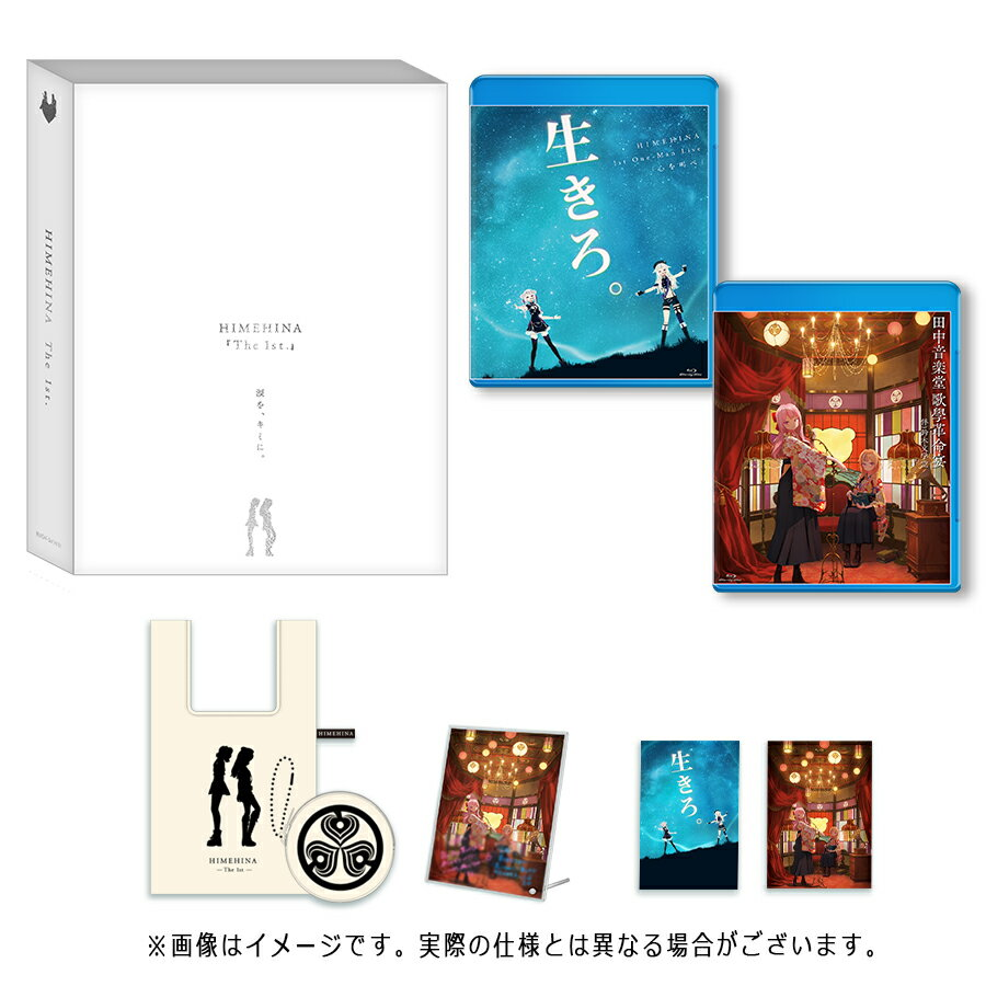 HIMEHINA LIVE Blu-ray「The 1st.」【初回生産限定豪華盤】【Blu-ray】