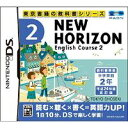 【送料無料】NEW HORIZON English Course 2