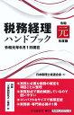 税務経理ハンドブック〈令和元年度版〉 [ 日本税理士会連合会 ]