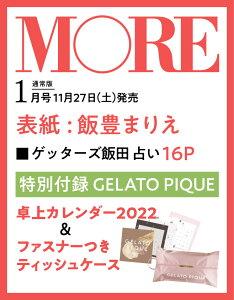【送料無料】MORE (モア) 2012年 01月号 [雑誌]