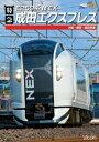 ビコム ワイド展望::E259系 特急成田エクスプレス 大船〜東京〜成田空港 [ (鉄道) ]
