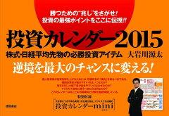 【楽天ブックスならいつでも送料無料】投資カレンダー(2015) [ 大岩川源太 ]