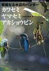 華麗なる水辺のハンターカワセミ・ヤマセミ・アカショウビン (Birder special) [ Birder編集部 ]
