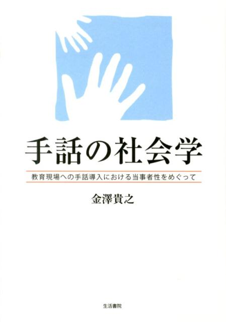 手話の社会学 教育現場への手話導入における当事者性をめぐって [ 金澤貴之 ]