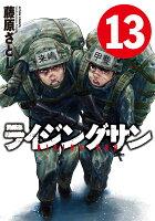 ライジングサン 13巻