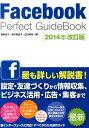 【楽天ブックスならいつでも送料無料】Facebook Perfect GuideBook2014年改訂版 [ 森嶋良子 ]