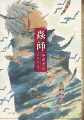 【楽天ブックスならいつでも送料無料】蟲師 9 愛蔵版 [ 漆原 友紀 ]