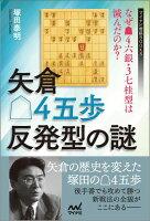 矢倉・4五歩反発型の謎