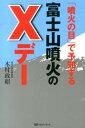 【楽天ブックスならいつでも送料無料】「噴火の目」で予知する富士山噴火のXデー [ 木村政昭 ]