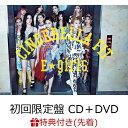 【先着特典】シンデレラフィット (初回限定盤 CD+DVD) (A3ポスター付き) [ E-girls ]