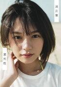 5/20発売!長月翠、待望の写真集