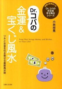【送料無料】Dr.コパの金運&宝くじ風水