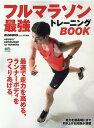 フルマラソン最強トレーニングBOOK 最速で走力を高める、ラ