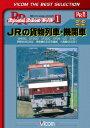 ビコムベストセレクション::JRの貨物列車・機関車 EH500 EF200 DF200 EF66-100 EF67 伊那谷のED62 美祢線の石灰石輸送 八高線のDD51 [ (鉄道) ]