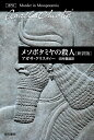 メソポタミヤの殺人〔新訳版〕 (クリスティー文庫 エルキュー