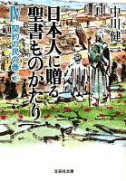 日本人に贈る聖書ものがたり(4(契約の民の巻 下))