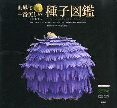 【送料無料】世界で一番美しい種子図鑑