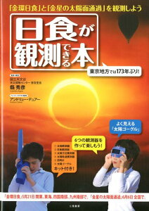 【送料無料】日食が観測できる本