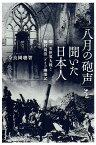 「八月の砲声」を聞いた日本人 第一次世界大戦と植村尚清「ドイツ幽閉記」 [ 奈良岡聰智 ]