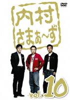 内村さまぁ〜ず vol.10